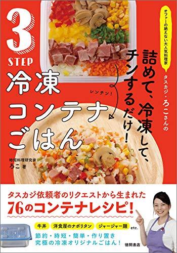 オファーの絶えない大人気料理家 タスカジ・ろこさんの 詰めて、冷凍して、チンするだけ! 3STEP 冷凍コンテナごはん