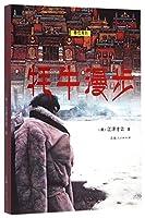 Rambler Maoniu (Chinese Edition)