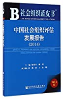 社会组织蓝皮书:中国社会组织评估发展报告(2014)
