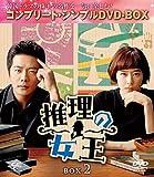 推理の女王 BOX2<コンプリート・シンプルDVD-BOX5,000円シリーズ>【期...[DVD]