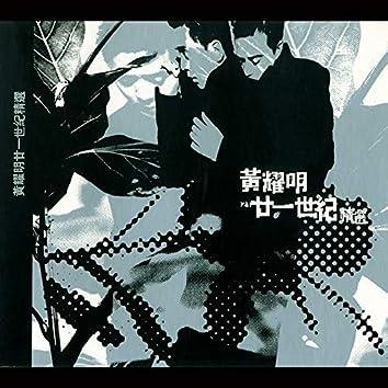 Nian Yi Shi Ji Jing Xuan