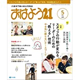 おはよう21 2021年5月号 [雑誌]