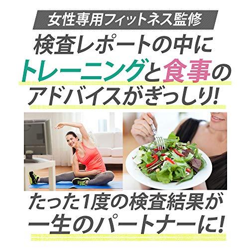ダイエット遺伝子検査キットUNIVADIETデラックスWEBレポート版