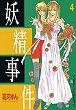 妖精事件(4) (アフタヌーンコミックス)
