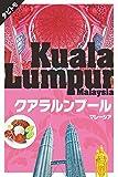 タビトモ クアラルンプール マレーシア