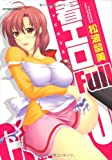 着エロFull (アクションコミックス)