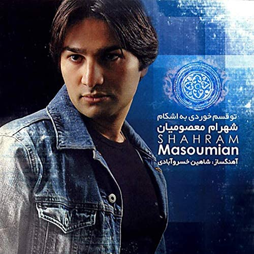 Shahram Masoumian