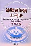 被験者保護と刑法 (医事刑法研究 (第3巻))