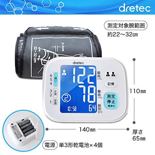 ドリテック『BM-202上腕式血圧計』