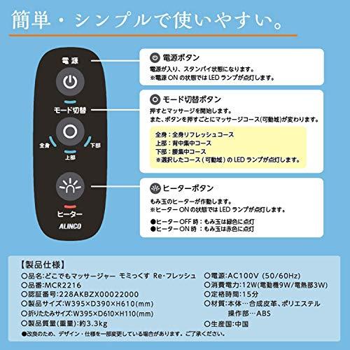 ALINCO(アルインコ)シートマッサージャー3モード切替(肩・腰・背中)ヒーター機能搭載どこでもマッサージャーモミっくすRe・フレッシュMCR2216(T)