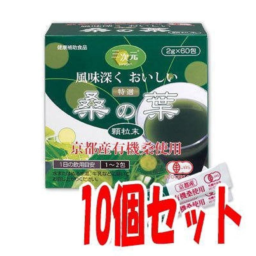 スクレーパー飛ぶ味わう特選「桑の葉」顆粒末1箱60包入×10箱セット 国産(京都産)有機桑使用 苦くなく風味深くおいしい青汁