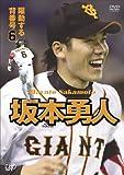 坂本勇人 躍動する背番号6 [DVD]