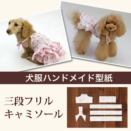 DogPeace(ドッグピース) 犬の服の型紙 三段フリルキャミソール ダックス Sサイズ (首周り29cm 、胴回り39cm 、後ろ着丈30cm) オリジナル 小型 犬 服 コスチューム の 型紙 手作り パターン