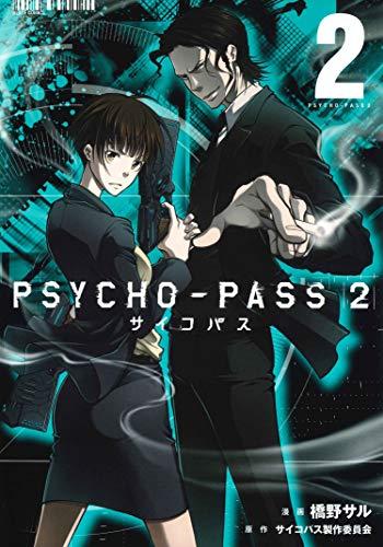 PSYCHO-PASS サイコパス 2 2 (BLADEコミックス)