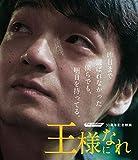 【Amazon.co.jp限定】the pillows 30周年記念映画「王様になれ」通常版(Blu-ray)(『王様になれ』キャンパスフラットポーチ付き)