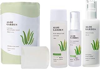 ALOE GARDEN 高保湿 フルラインセット 洗顔石鹸80g & 高保湿化粧水100mL & 高保湿美容液40mL & 乳液100mL