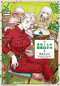 篠崎くんのメンテ事情6 (シルフコミックス)