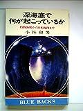 深海底で何が起こっているか―灼熱海底から日本沈没まで (1980年) (ブルーバックス)