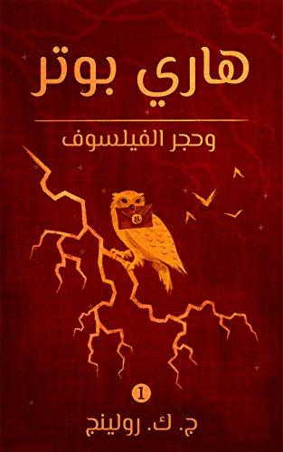 هاري بوتر وحجر الفيلسوف: Harry Potter and the Philosopher's Stone ((Harry Potter) هاري بوتر Book 1) (Arabic Edition)