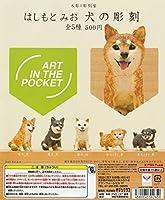 ART IN THE POCKET はしもとみお 犬の彫刻 【台紙】 キタンクラブ