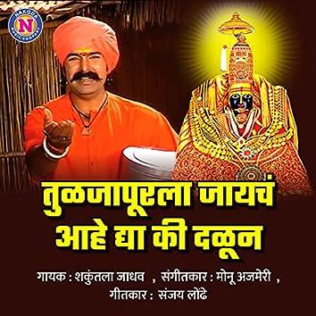 Tuljapurala Jaycha Aaho Dya Ki Dalun
