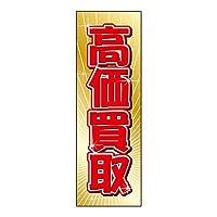 ジャストコーポレーション のぼり旗 高価買取 1枚入 AM-C-0044