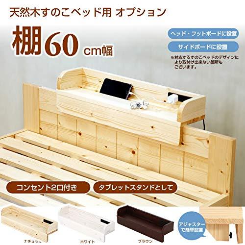すのこベッド用 オプション棚60cm幅 /ホワイト