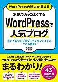 WordPressの達人が教える 本気でカッコよくするWordPressで人気ブログ 思いどおりのブログにカスタマイズするプロの技43