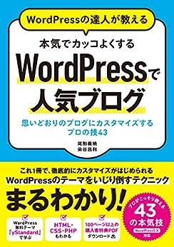 [尾形 義暁, 染谷 昌利]のWordPressの達人が教える 本気でカッコよくするWordPressで人気ブログ 思いどおりのブログにカスタマイズするプロの技43
