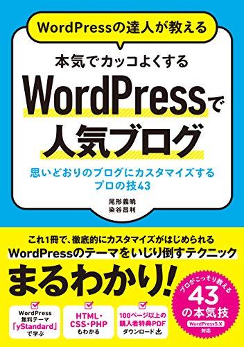 WordPressの達人が教える 本気でカッコよくするWordPressで人気ブログ 思いどおりのブログにカスタマイズす...