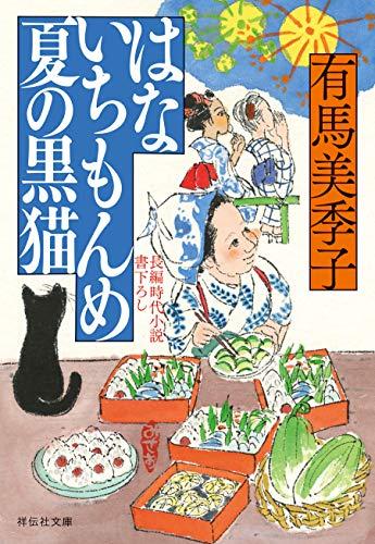 はないちもんめ 夏の黒猫 (祥伝社文庫)