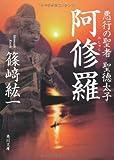 阿修羅  悪行の聖者 聖徳太子 (角川文庫)