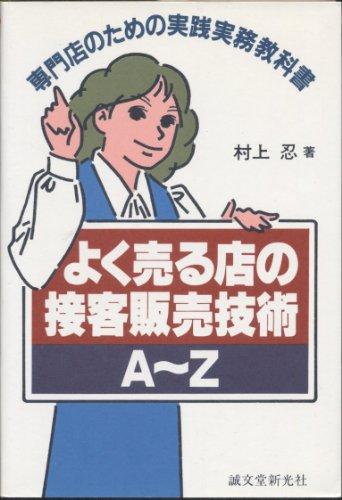 よく売る店の接客販売技術A~Z―専門店のための実践実務教科書の詳細を見る