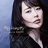 明日へのメロディ(プレミアム盤)<CD+DVD>