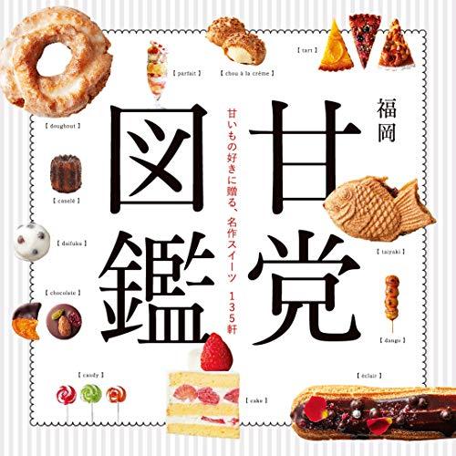 福岡甘党図鑑