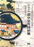 デジタル洛中洛外図屏風 島根県美本―パソコンで旅する江戸時代の京都