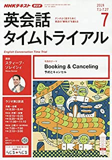 NHKラジオ英会話タイムトライアル 2019年 07 月号 [雑誌]