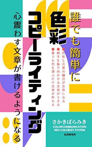 色彩コピーライティング: 誰でも簡単に心震わす文章が書ける 色彩とことばの融合 (色彩ブック)