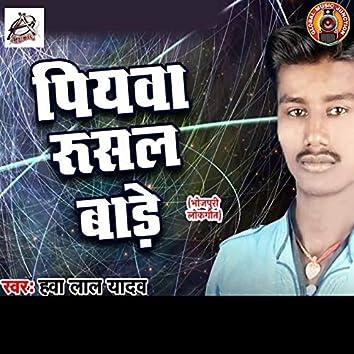 Piywa Rusal Baade - Single