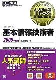 情報処理教科書 基本情報技術者 2008年度版