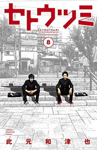 セトウツミ 8 (少年チャンピオン・コミックス) - 此元和津也