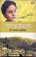 Yaadgaari Kahaniya - Chandra Kanta