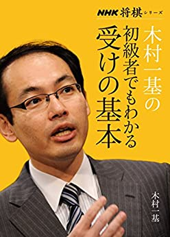 [木村 一基]の木村一基の初級者でもわかる受けの基本 NHK将棋シリーズ