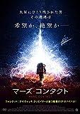 マーズ・コンタクト[DVD]