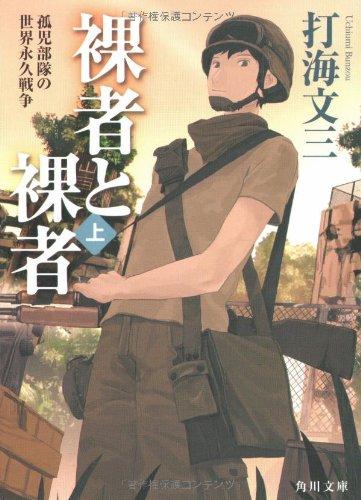 裸者と裸者〈上〉孤児部隊の世界永久戦争 (角川文庫)の詳細を見る