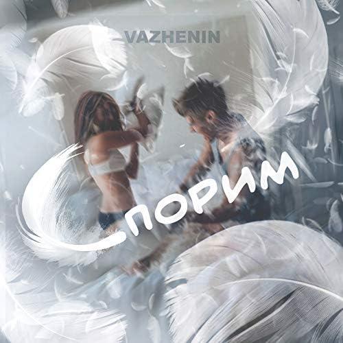 VAZHENIN