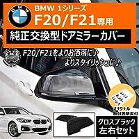 エムトラ BMW 1シリーズ F20 F21 ドアミラーカバー グロスブラック
