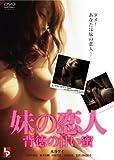 妹の恋人 背徳の甘い蜜 [DVD] image