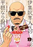 CITY HUNTER外伝 伊集院隼人氏の平穏ならぬ日常 1巻 (タタンコミックス)