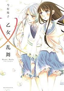 乙女×乱舞 (ARIAコミックス)